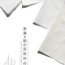 芸術村作品展2014