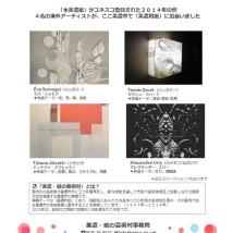 美濃和紙アート作品展 -