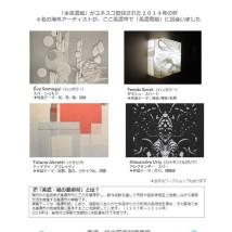 美濃和紙アート作品展 - 5月20日