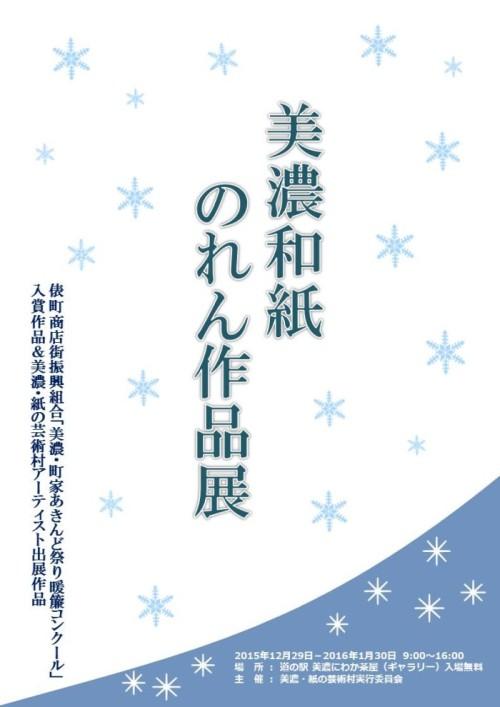 のれん作品展チラシ新